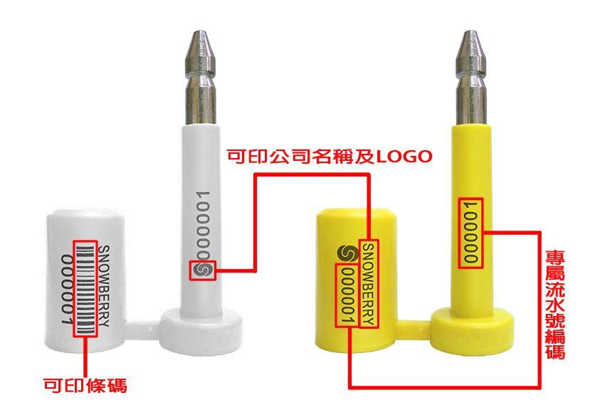 貨櫃封條條碼說明圖,海運物流,客製公司名稱 LOGO 專屬流水編號