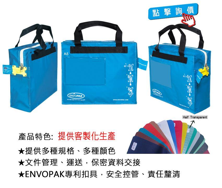 A5規格文件運送袋說明圖