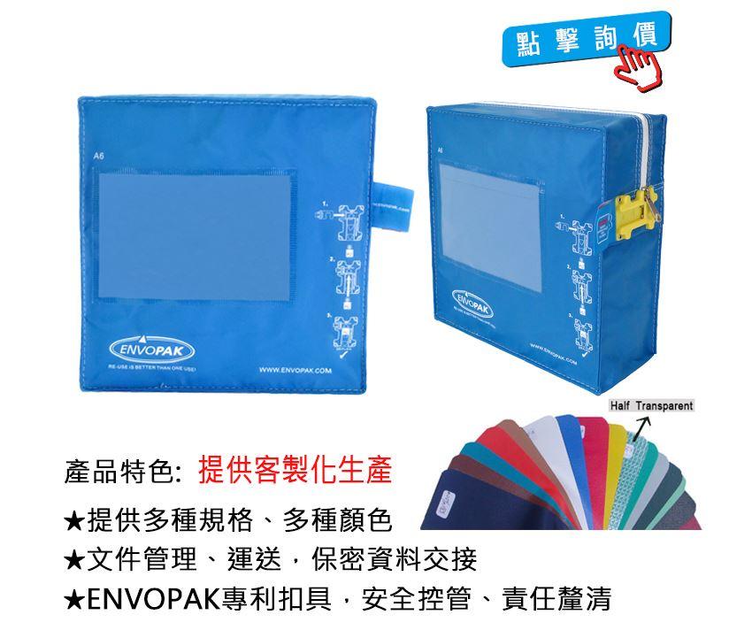 A6規格文件袋